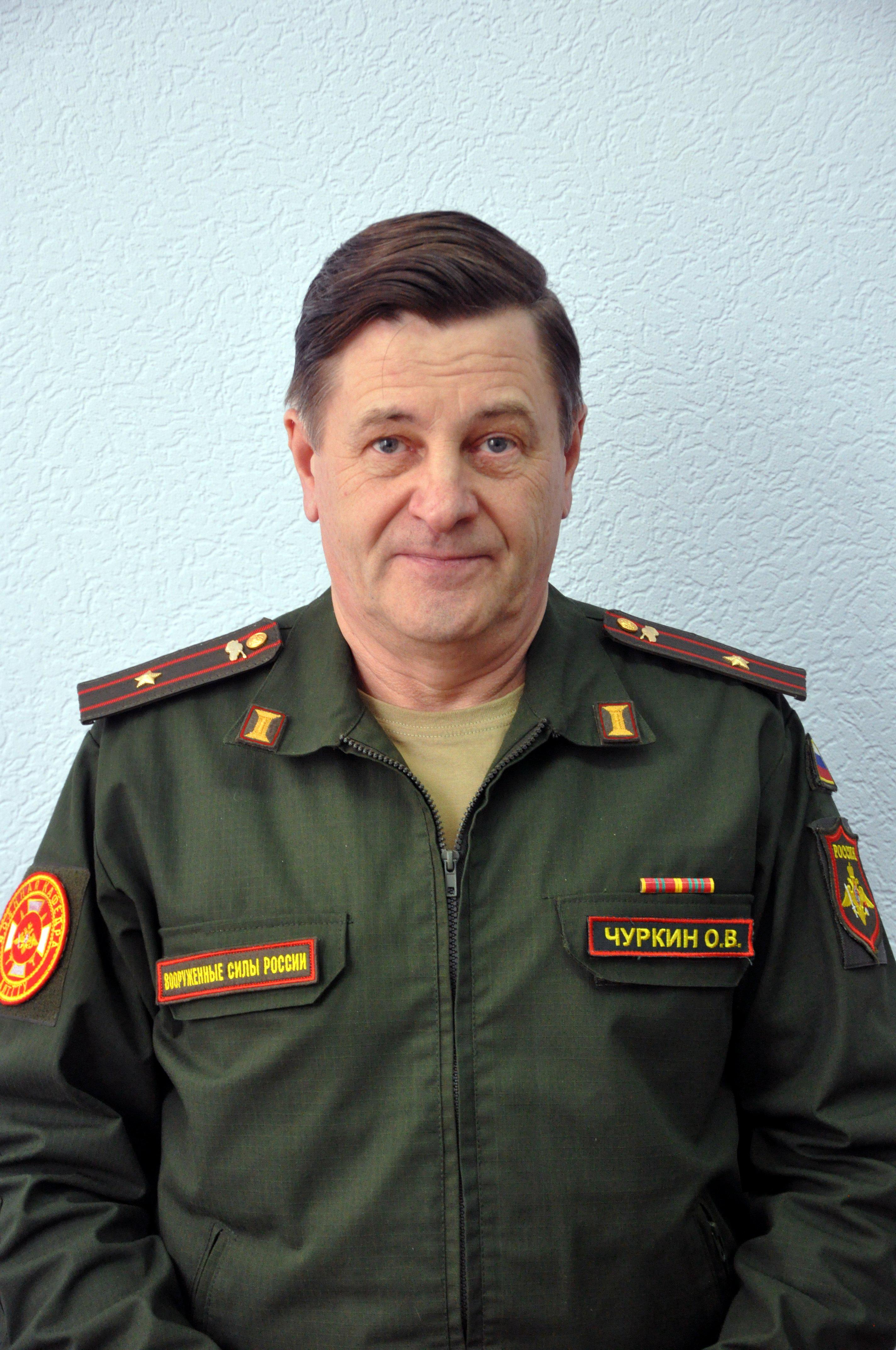 Олег Чуркин